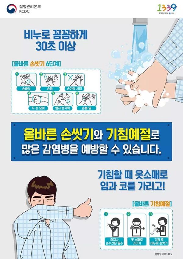 올바른 손씻기 및 기침예절(보건복지부)