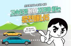 초보운전자가 놓치기 쉬운 고속도로 운전 매너 5