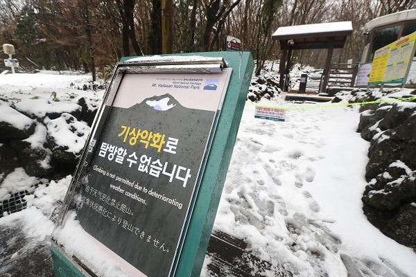 봄철 산불예방 기간, 국립공원 103개 탐방로 전면 통제