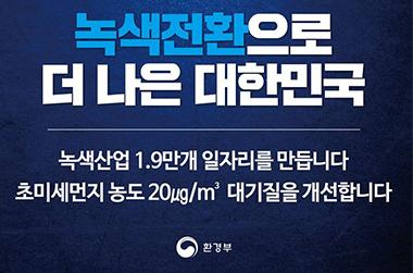 녹색전환으로 더 나은 대한민국 이미지