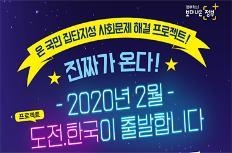집단지성 프로젝트 '도전. 한국'…12일부터 과제 공모