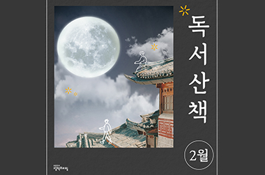 [2월의 독서산책] 보름달처럼 풍성한 '독서감성' 채워볼까요?