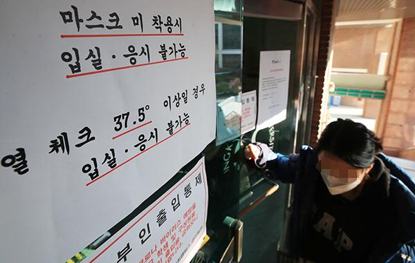 신종 코로나바이러스 감염증 확산이 우려되고 있는 8일 서울 종로구 성균관대학교에서 열린 한국사능력 검정시험에서 응시생이 고사장으로 향하고 있다. (사진=저작권자(c) 연합뉴스, 무단 전재-재배포 금지)