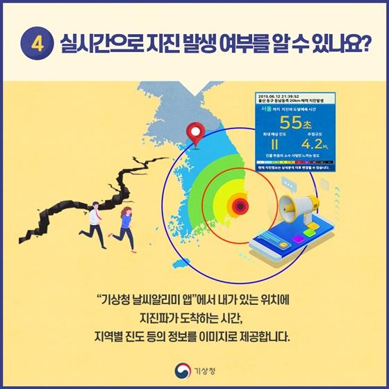 국민 안전과 편익을 위한 날씨서비스의 확실한 변화