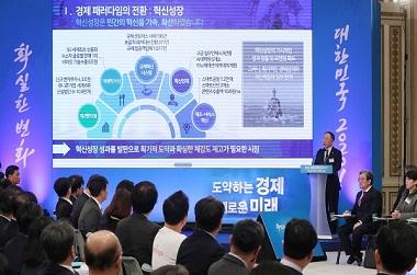 '4+1 전략 틀'로 혁신성장 역점 추진…국민 체감도 높인다
