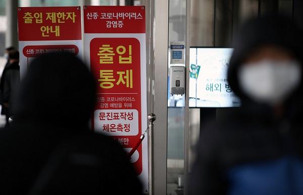 17일 오전 신종 코로나바이러스 감염증(코로나19) 29번째 환자와 그의 아내인 30번째 환자가 격리된 종로구 서울대병원 앞.(사진=저작권자(c) 연합뉴스, 무단 전재-재배포 금지)