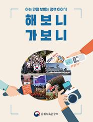 2019년 대한민국 정책기자단 이야기