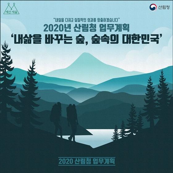 2020년 산림청 업무계획