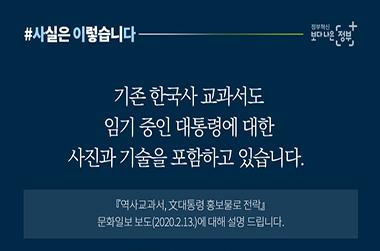 기존 한국사 교과서도 임기 중 대통령 사진·기술 포함
