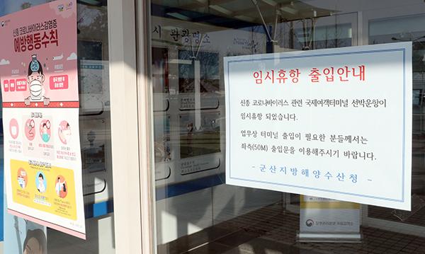'코로나19' 타격 해운업계에 긴급경영자금 600억원 지원