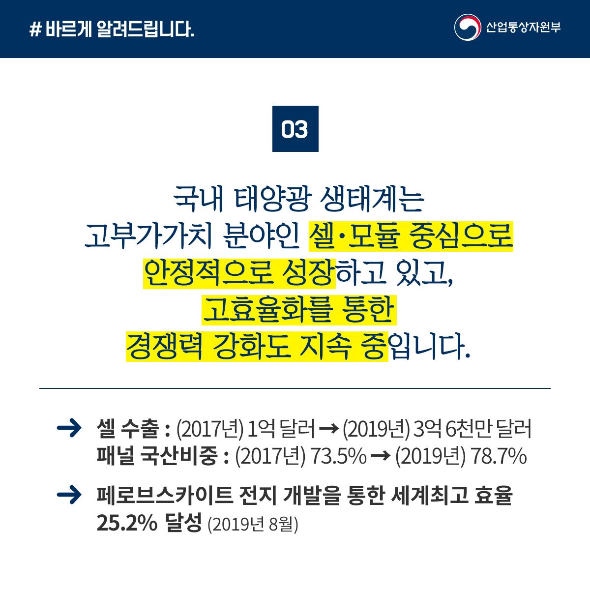 서경 태양광 발전4.png