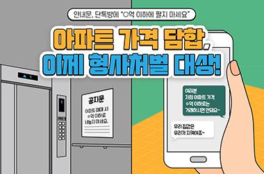 """""""O억 이하에 팔지 마세요"""" …아파트값 담합, 형사처벌 대상!"""