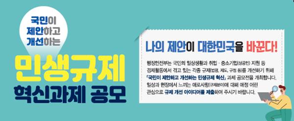19일부터 3월 19일까지 개최하는 '국민이 제안하고 개선하는 민생규제 혁신' 과제 공모전