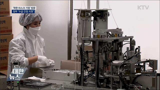 '착한 마스크 기업' 방문···정부