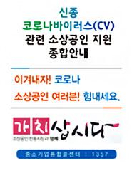 신종 코로나바이러스(CV) 관련 소상공인 지원 종합안내