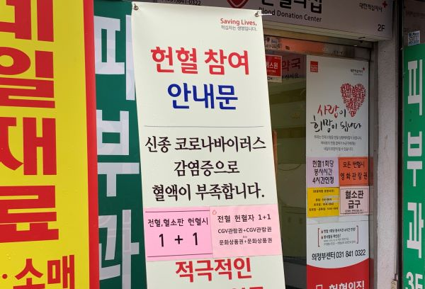 헌혈의 집 입구에 설치된 '헌혈 참여 안내문' 배너.