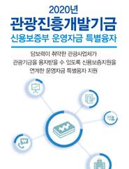 2020년 관광진흥개발기금 신용보증부 운영자금 특별융자