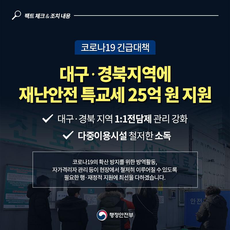 대구·경북지역에 재난안전 특교세 25억 지원