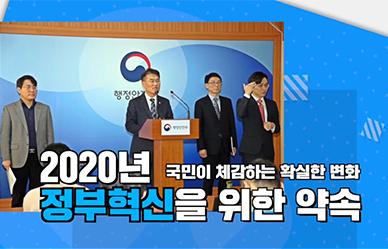 [행정안전부 2020 업무보고] 2020년 정부혁신을 위한 약속! 국민이 체감하는 확실한 변화 이미지