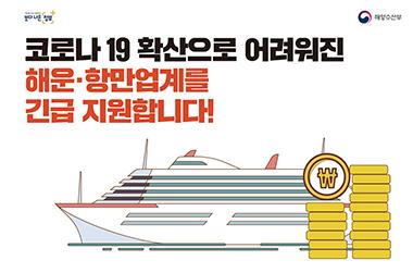 코로나 19 확산으로 어려워진 해운·항만업계를 긴급 지원합니다!