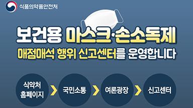 매점매석 적발 마스크 221만개, 대구·경북지역 우선 공급