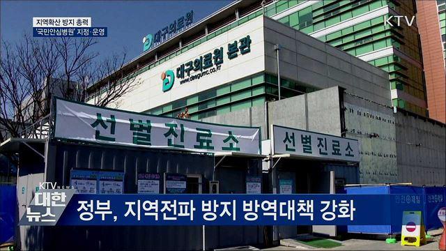 지역확산 방지 총력···'국민안심병원' 지정·운영