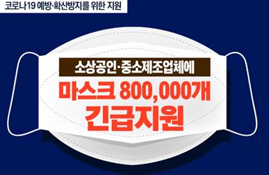 고용부, 소상공인·중소제조업체에 마스크 80만개 긴급지원