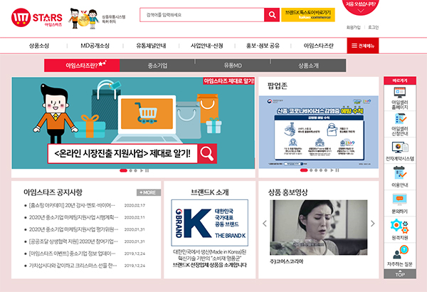 중기부, 2만 소상공인 온라인시장 진출 맞춤형 지원한다