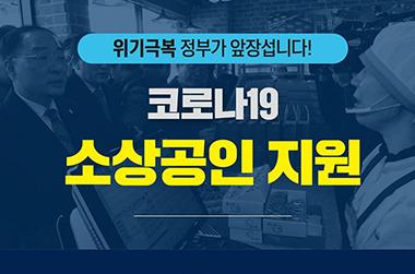 위기극복 정부가 앞장섭니다!…코로나19 업종별 지원 대책