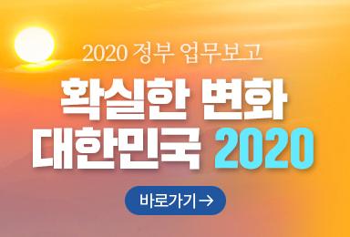 대한민국 확실한 변화, 이렇게 이끌어 내겠습니다
