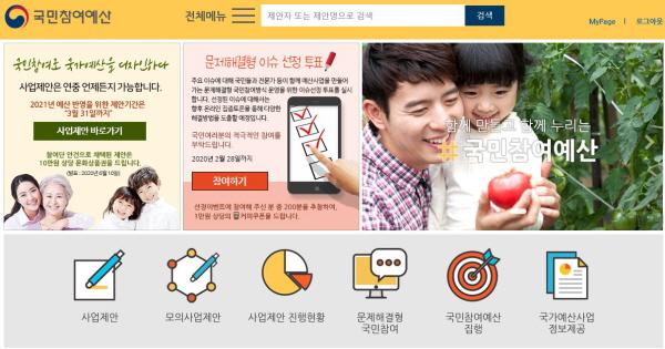 국민참여예산 홈페이지.