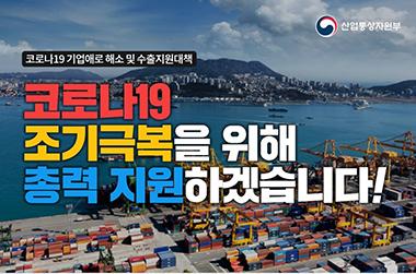 코로나19 기업애로 해소 및 수출지원대책