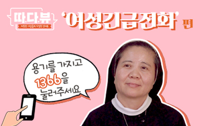 """[따.다.뷰] """"함께 고민하고 함께 해결해요"""" 1366 여성긴급전화 상담사 김성숙 수녀님"""