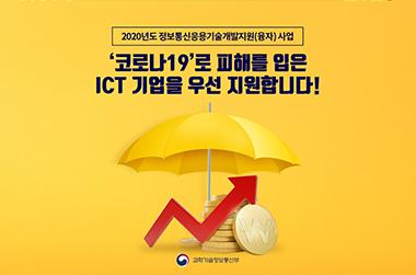 '코로나19'로 피해 입은 ICT 기업 우선 지원