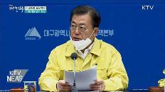 """대구 전격 방문···""""비상 상황, 가용자원 모두 동원"""""""
