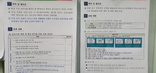 회사 게시판에 코로나 관련 안내사항과 체크리스크가 게시 되어 있다.