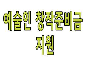 [웹툰] 예술인 창작 준비금 지원