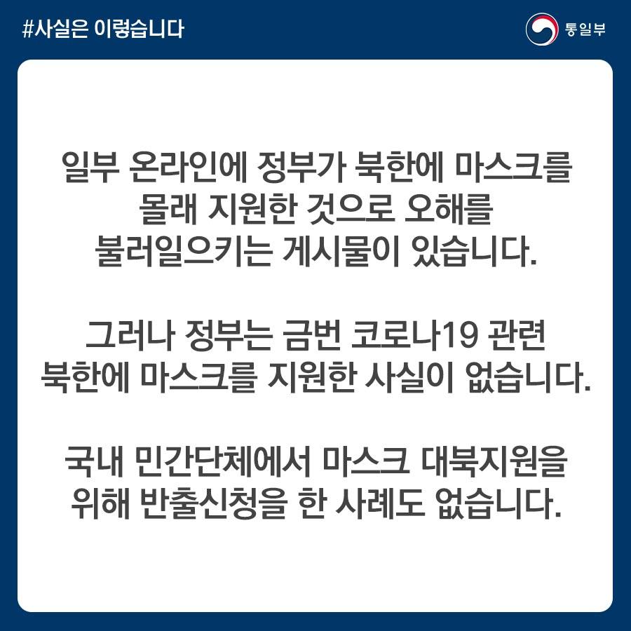 정부, 코로나19 관련 북한에 마스크 지원한 적 없어