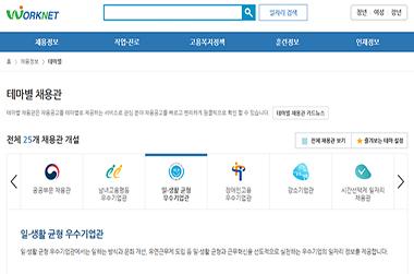 워크넷 '테마별 채용관' 누적 방문자 수 30만 넘어