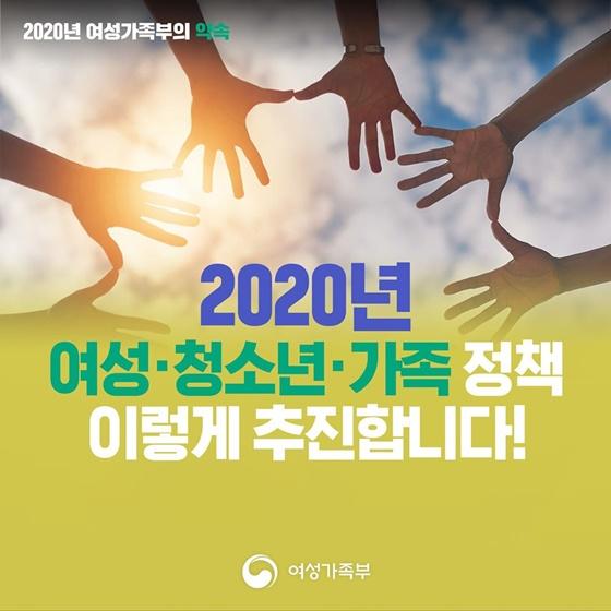 2020년 여성·청소년·가족 정책 이렇게 추진합니다!