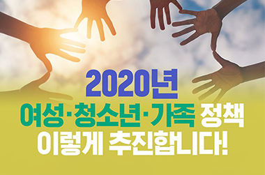 2020년 여성·청소년·가족 정책 이렇게 추진합니다 이미지
