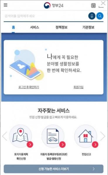 정부24앱이나 정부24 홈페이지에서 전입신고와 주소이전 서비스, 초등학교 배정신고까지 할 수 있다.