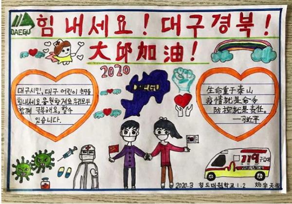 중국 칭다오 대원학교 학생의 대구 응원 그림. (사진=대구광역시 제공)