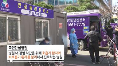 코로나19 걱정없는 '국민안심병원' 이행상황 점검 나선다