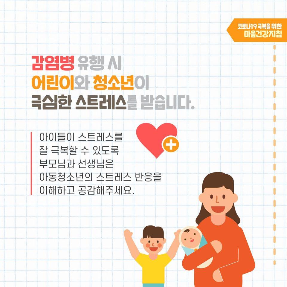 코로나19 극복을 위한 아이를 돌보는 어른의 마음건강지침