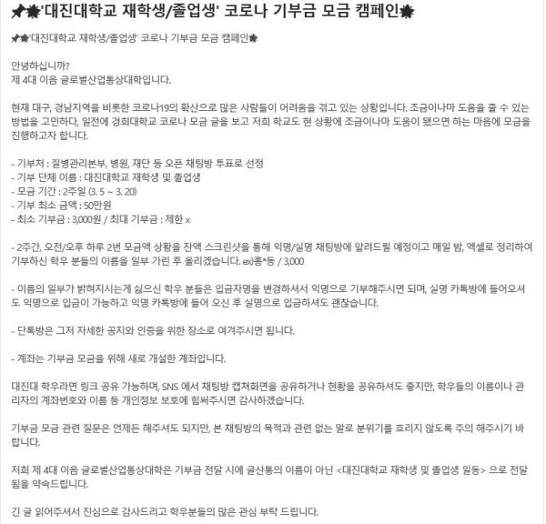 온라인 커뮤니티에 올라온 대진대학교 기부 안내 게시물.