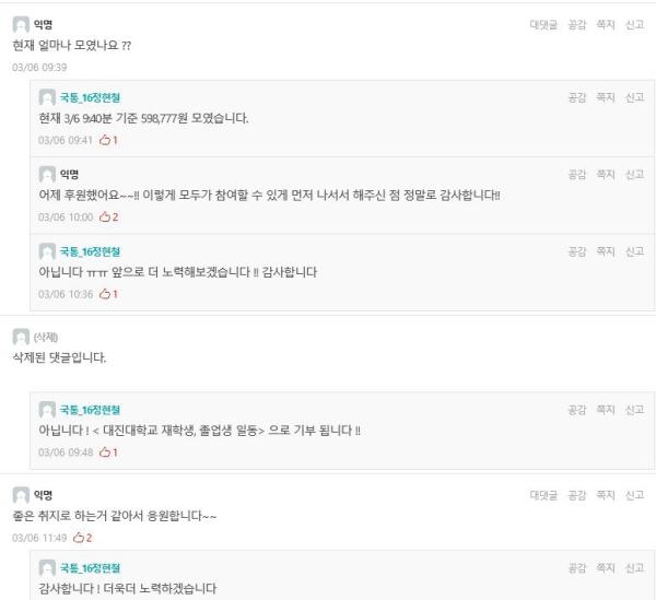 응원의 댓글들.