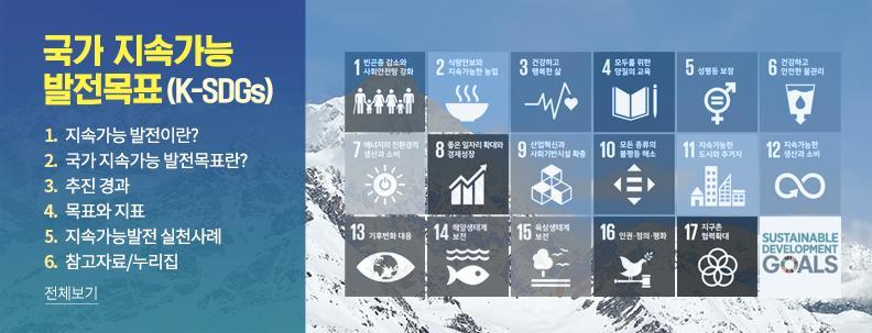국가 지속가능 발전목표(K-SDGs) 정책위키 바로가기