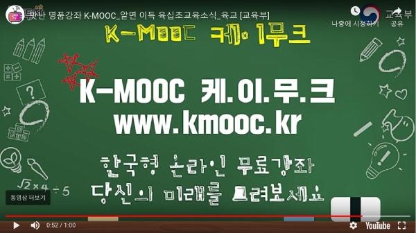 교육부의 K-MOOC 홍보영상(출처=https://youtu.be/8bTH6ik3wQA).