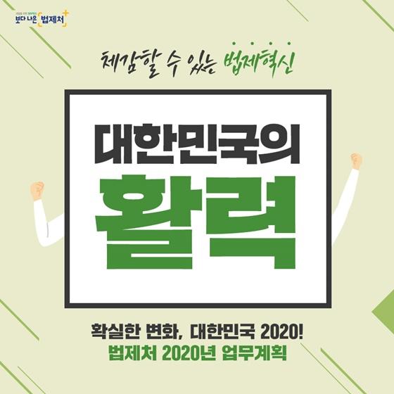 체감할 수 있는 법제혁신, 대한민국의 활력